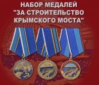 """Набор медалей """"За строительство Крымского моста"""""""