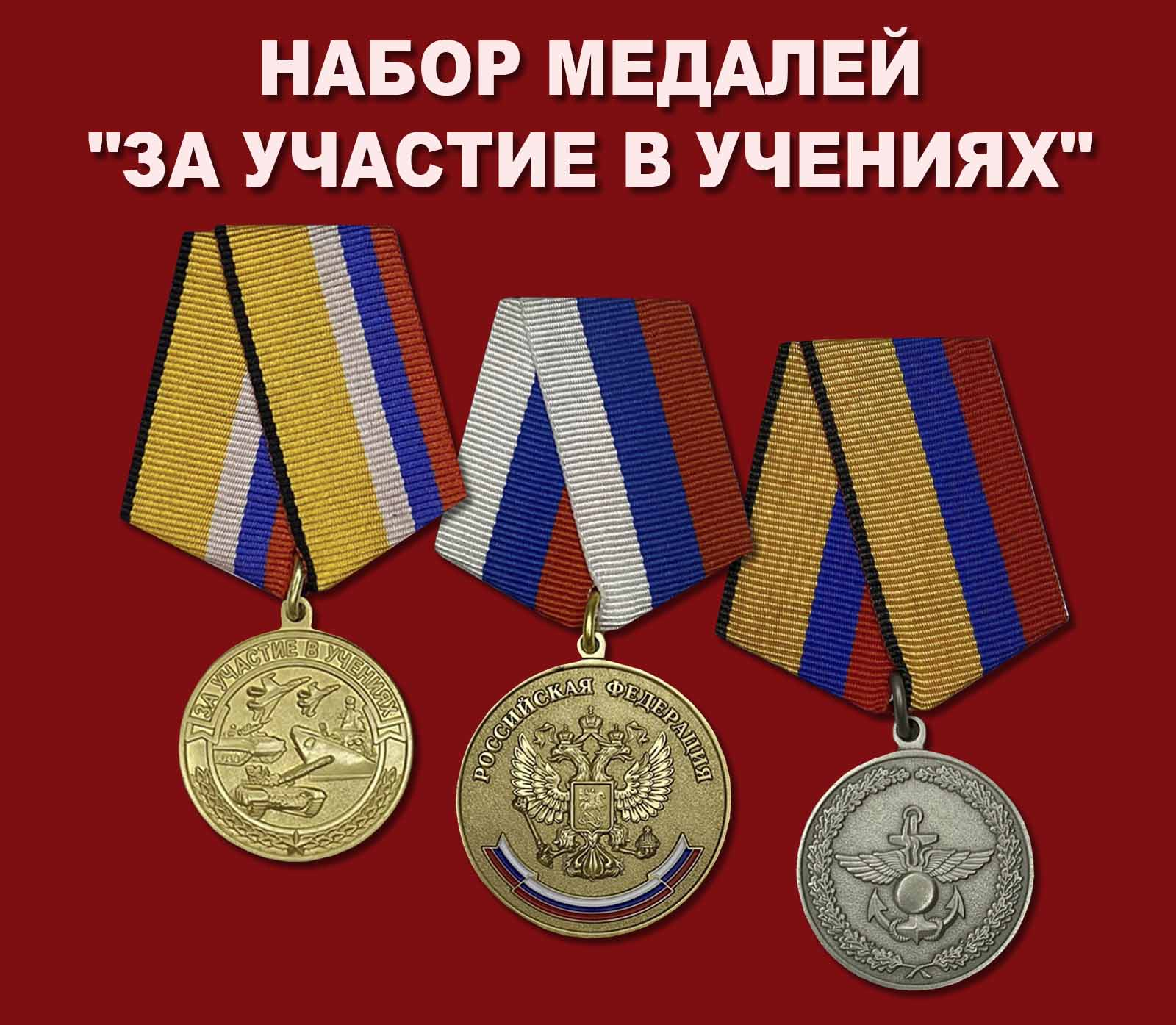 "Набор медалей ""За участие в учениях"""