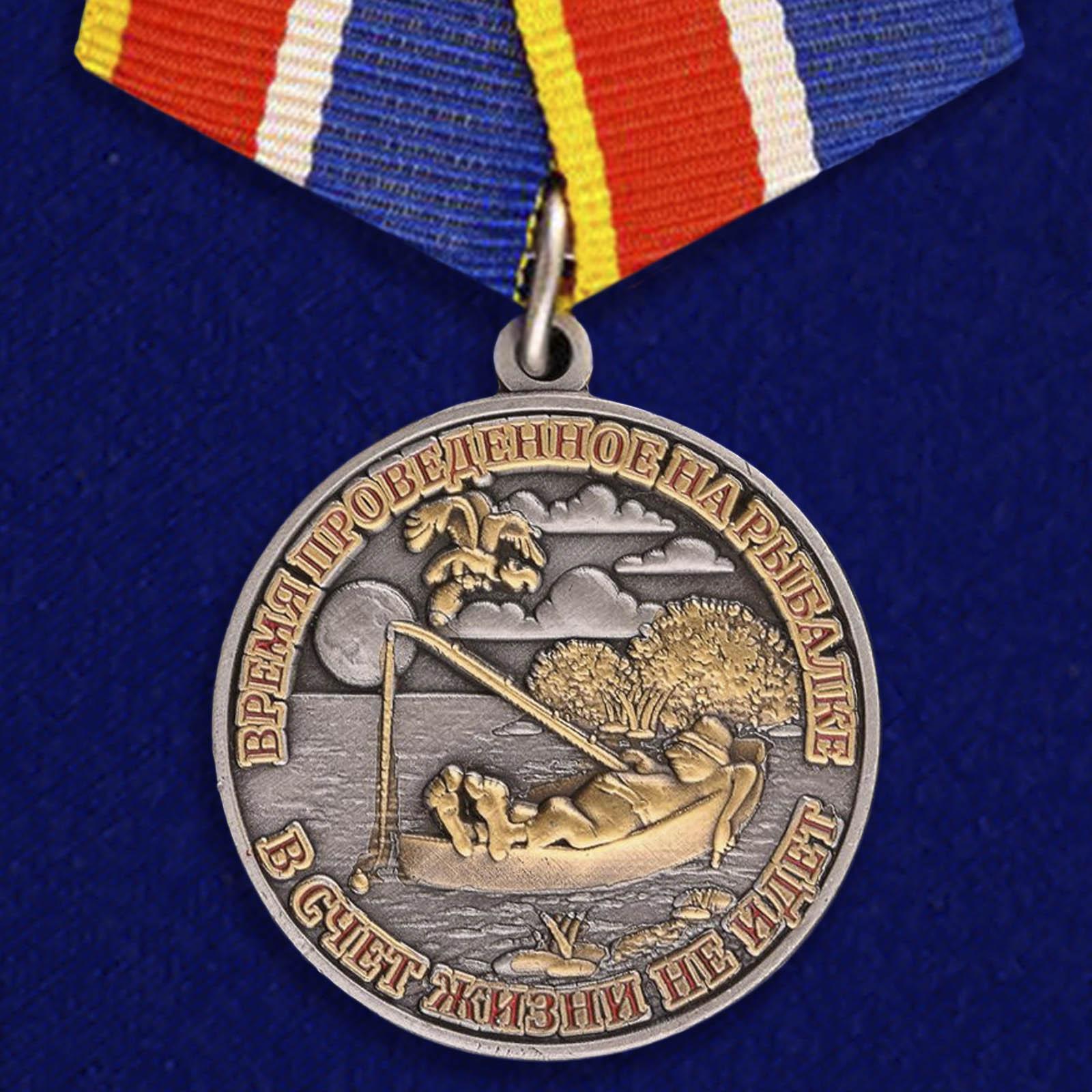 Медаль Рыбаку