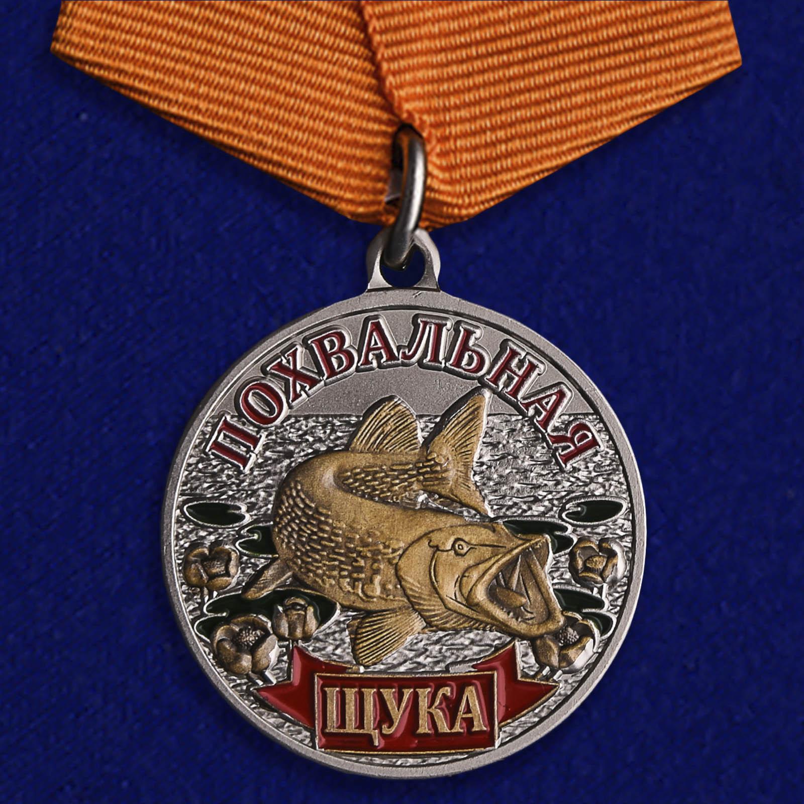 """Медаль для рыбаков """"Щука"""""""