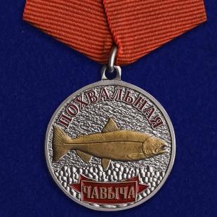 """Медаль рыбаку """"Чавыча"""""""