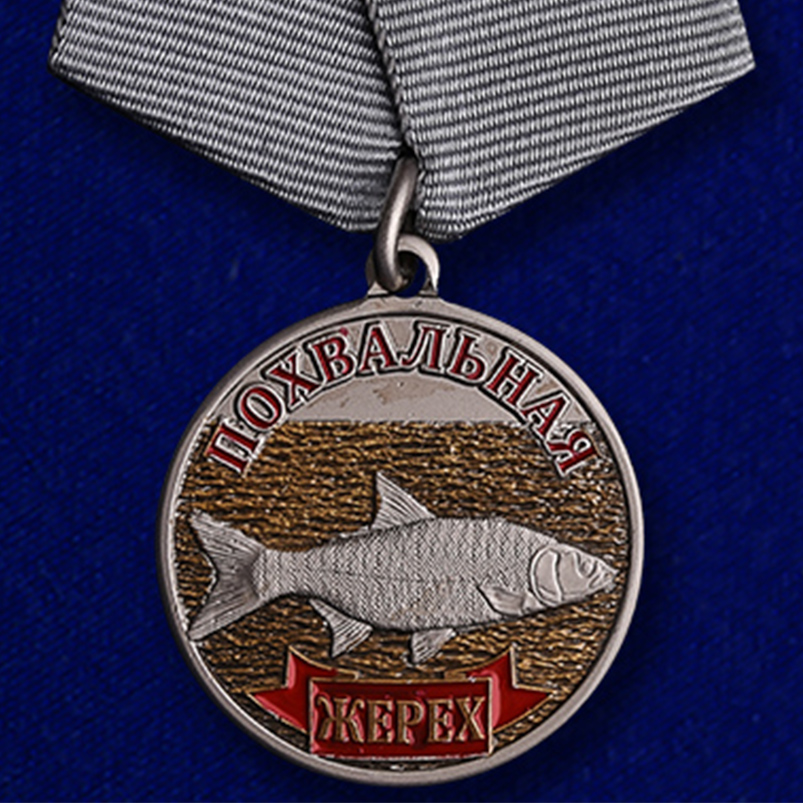"""Похвальная медаль """"Жерех"""""""