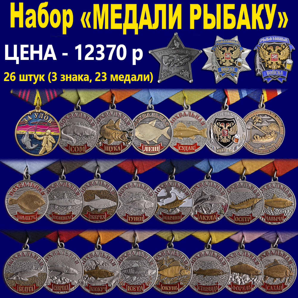 Набор Награды рыбакам