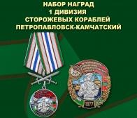 Набор наград 1-ой дивизии сторожевых кораблей