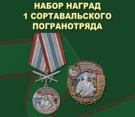 Набор наград  1 Сортавальского погранотряда