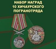 Набор наград 10 Хичаурского погранотряда