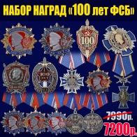"Набор наград ""100 лет ФСБ"""