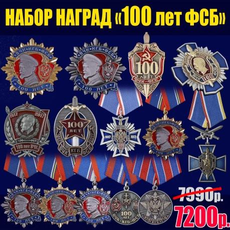 "Набор наград ""100 лет ФСБ"". Цена - 7199 рублей"