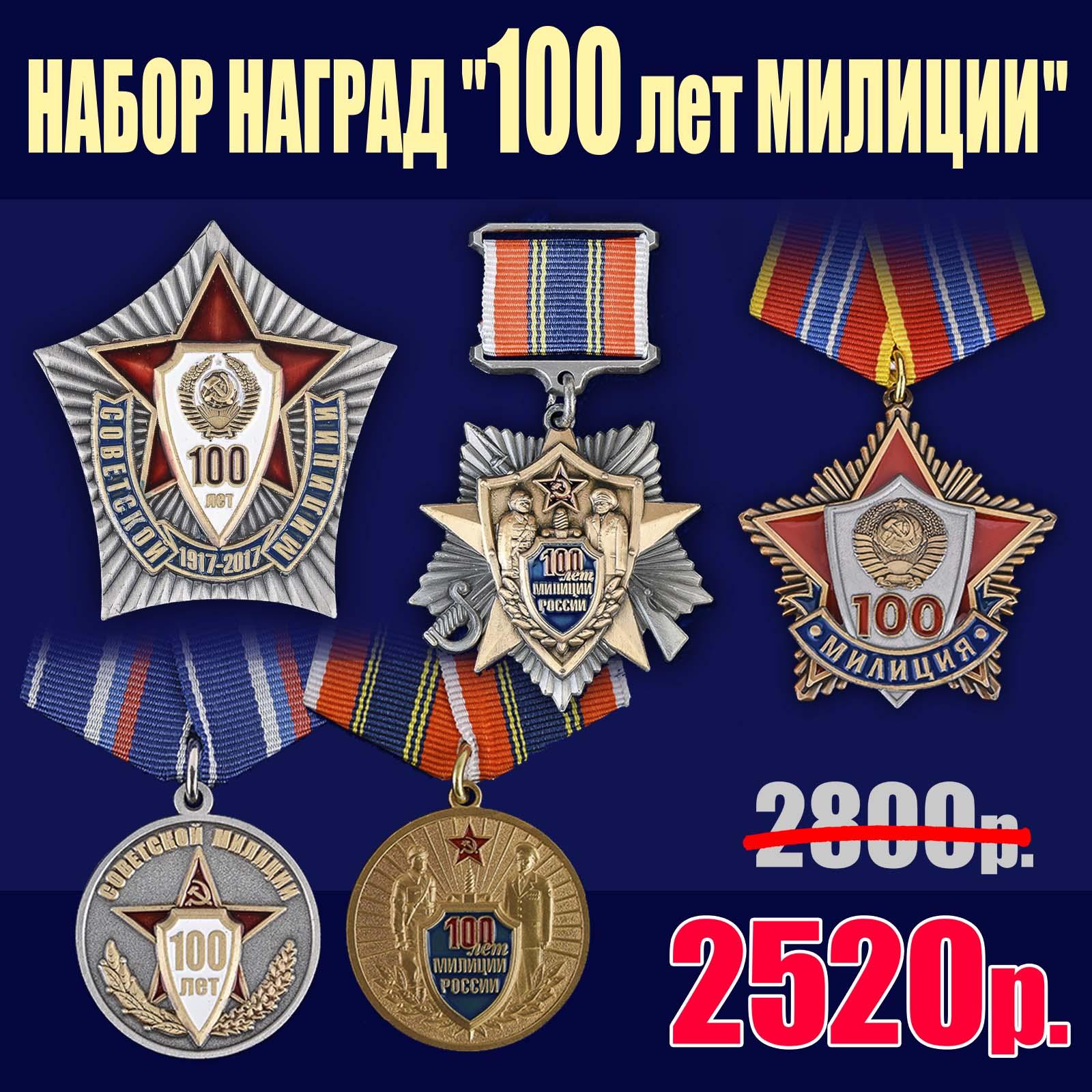 "Набор наград ""100 лет милиции"""