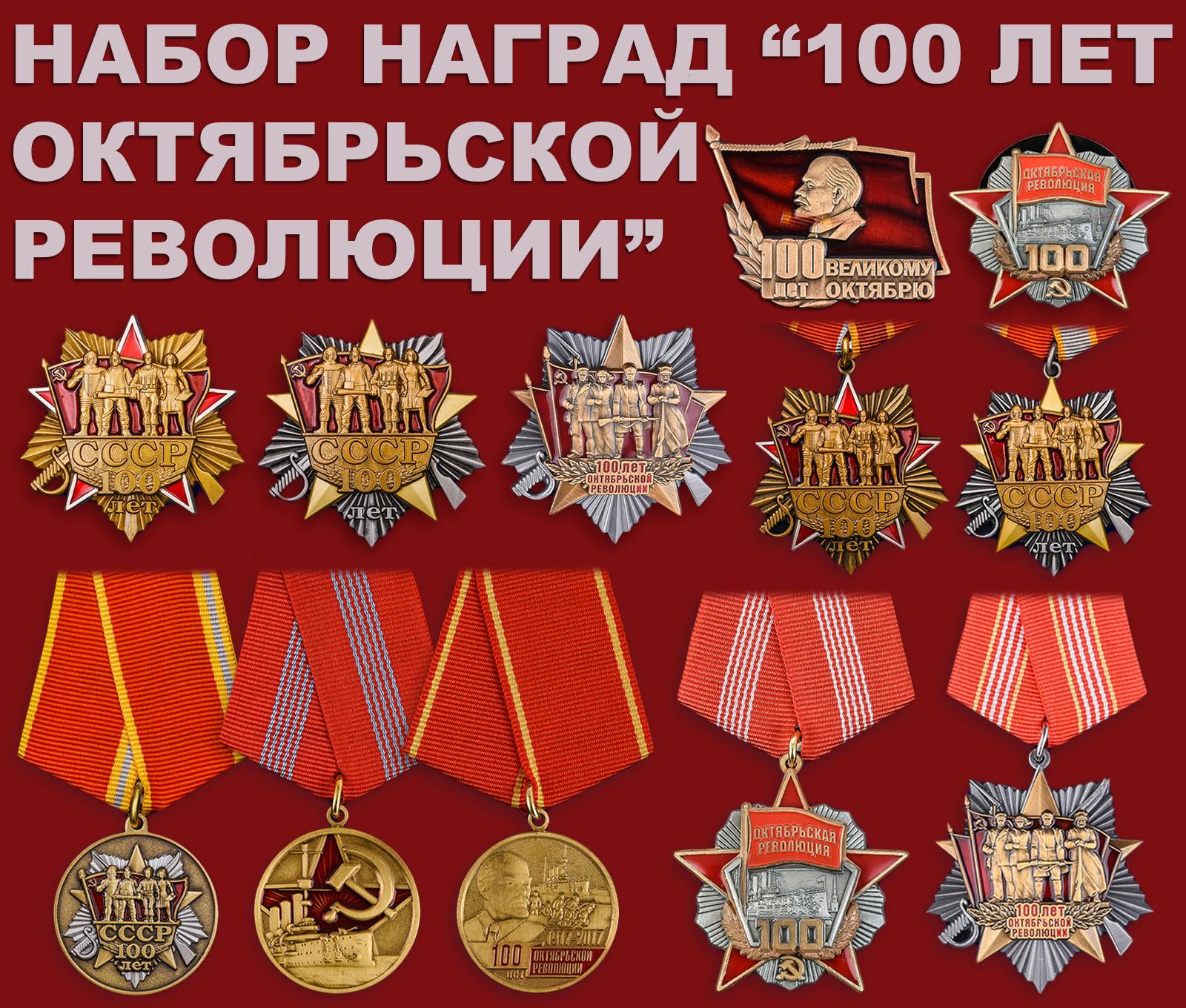 Набор наград 100 лет Октябрьской революции