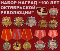 """Набор наград """"100 лет Октябрьской революции"""""""
