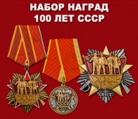 Набор наград 100 лет СССР