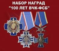"""Набор наград """"100 лет ВЧК-ФСБ"""""""