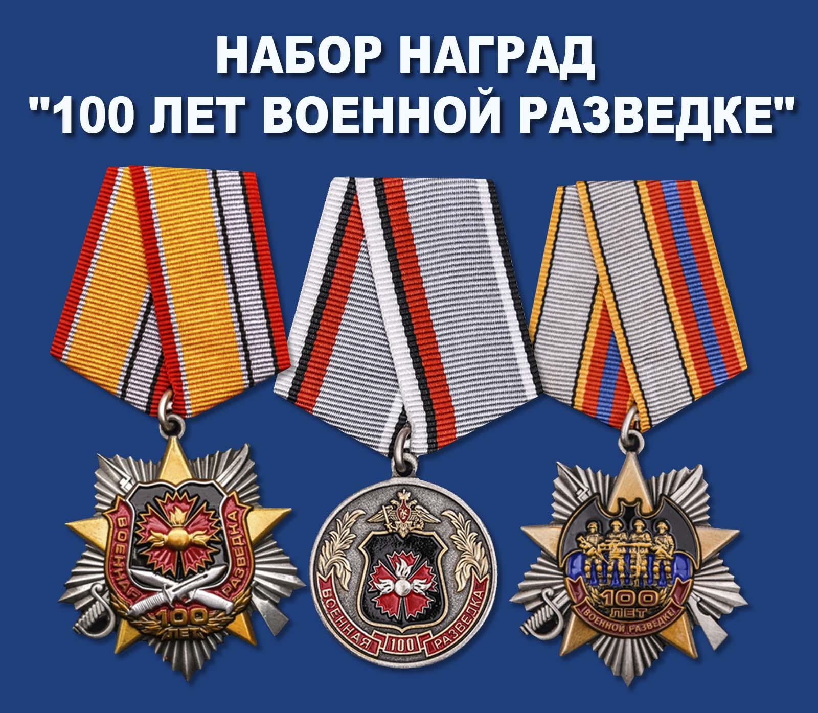 """Набор наград """"100 лет Военной разведке"""""""
