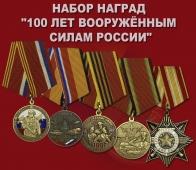 """Набор наград """"100 лет Вооружённым силам России"""""""