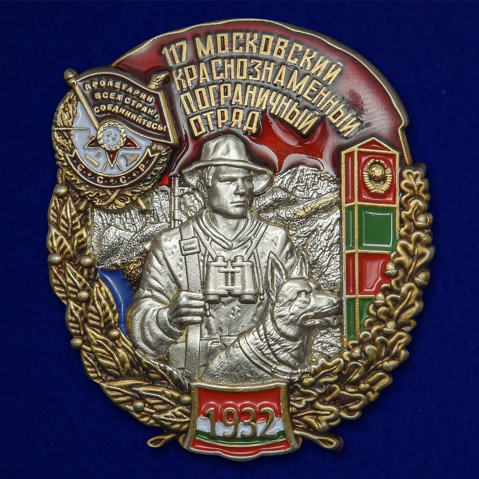 """Знак """"117 Московский Краснознамённый Пограничный отряд"""""""