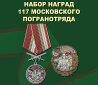 Набор наград  117 Московского погранотряда