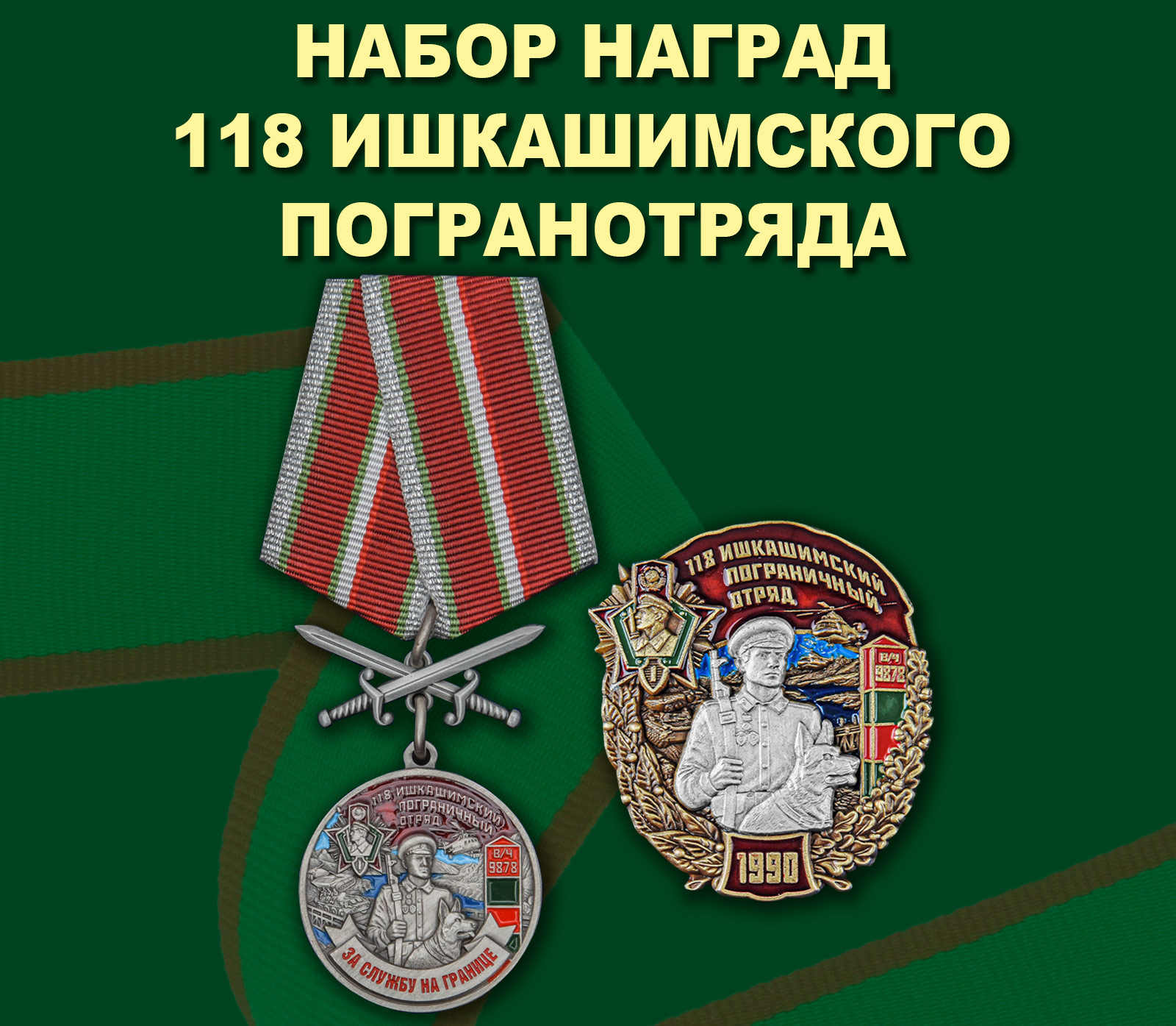 Набор наград 118 Ишкашимского погранотряда