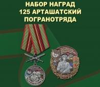 Набор наград 125 Арташатский погранотряда
