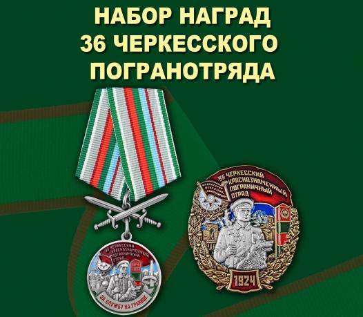 Набор наград 36 Черкесского погранотряда