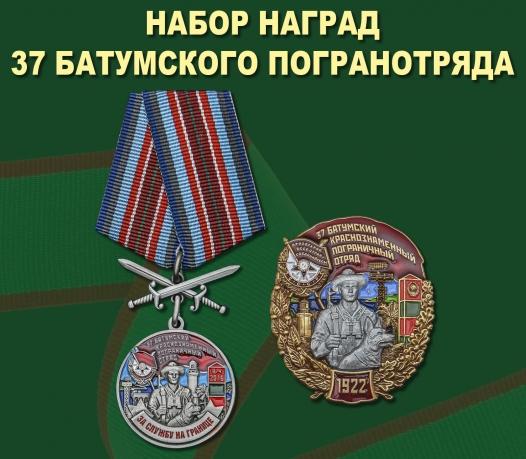 Набор наград  37 Батумского погранотряда