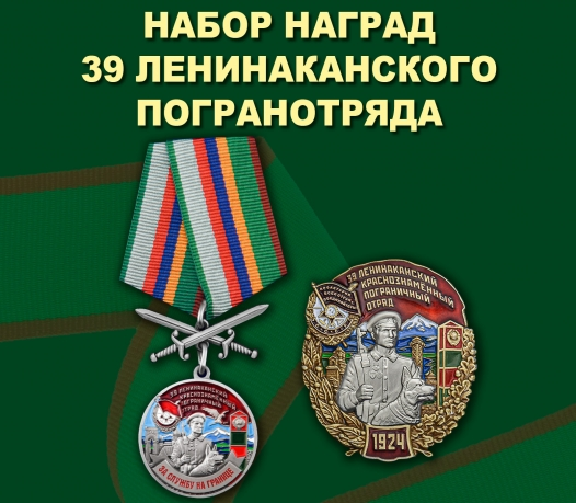 Набор наград 39 Ленинаканского пограничного отряда