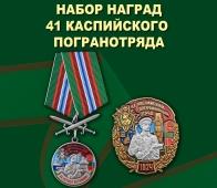 Набор наград 41 Каспийского погранотряда
