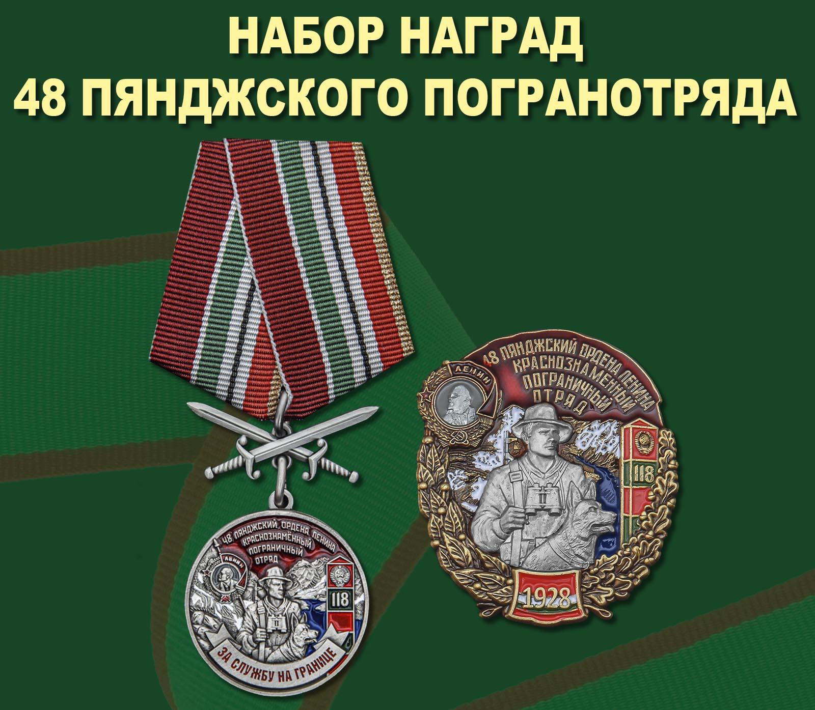 Набор наград  48 Пянджского погранотряда