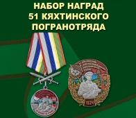 Набор наград 51 Кяхтинского погранотряда