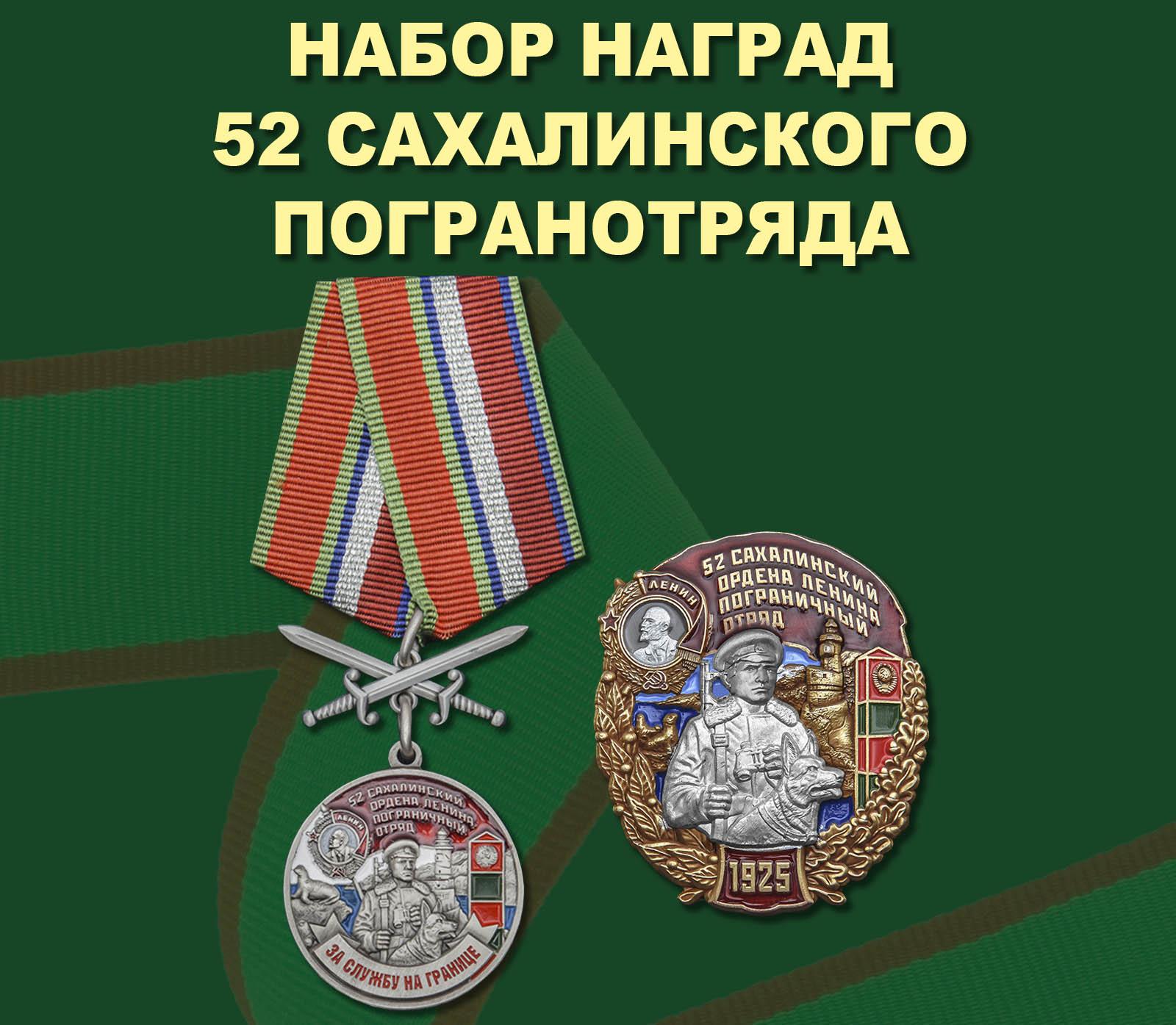 Набор наград  52 Сахалинского погранотряда
