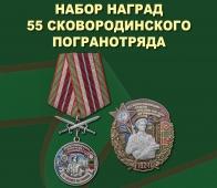 Набор наград 55 Сковородинского погранотряда