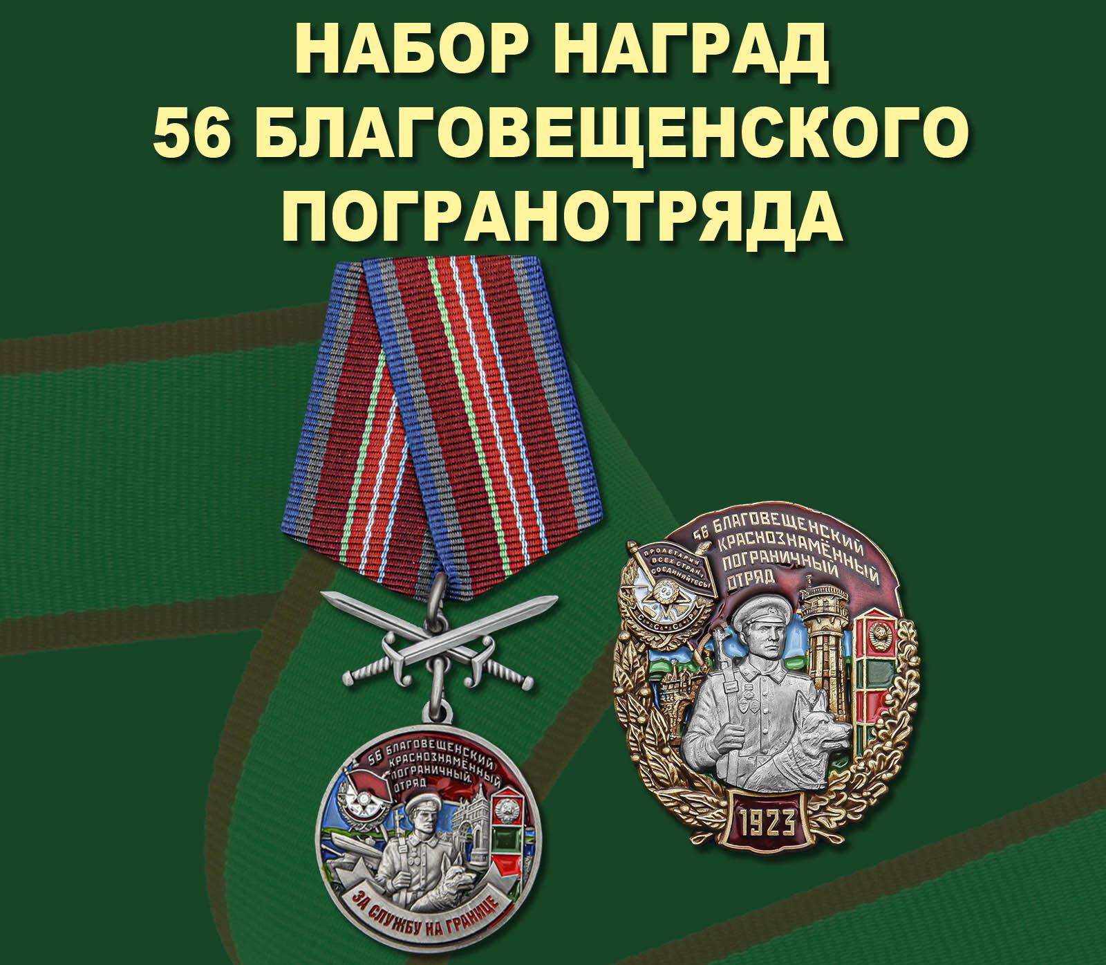 Набор наград 56 Благовещенского погранотряда