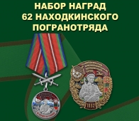 Набор наград 62 Находкинского погранотряда