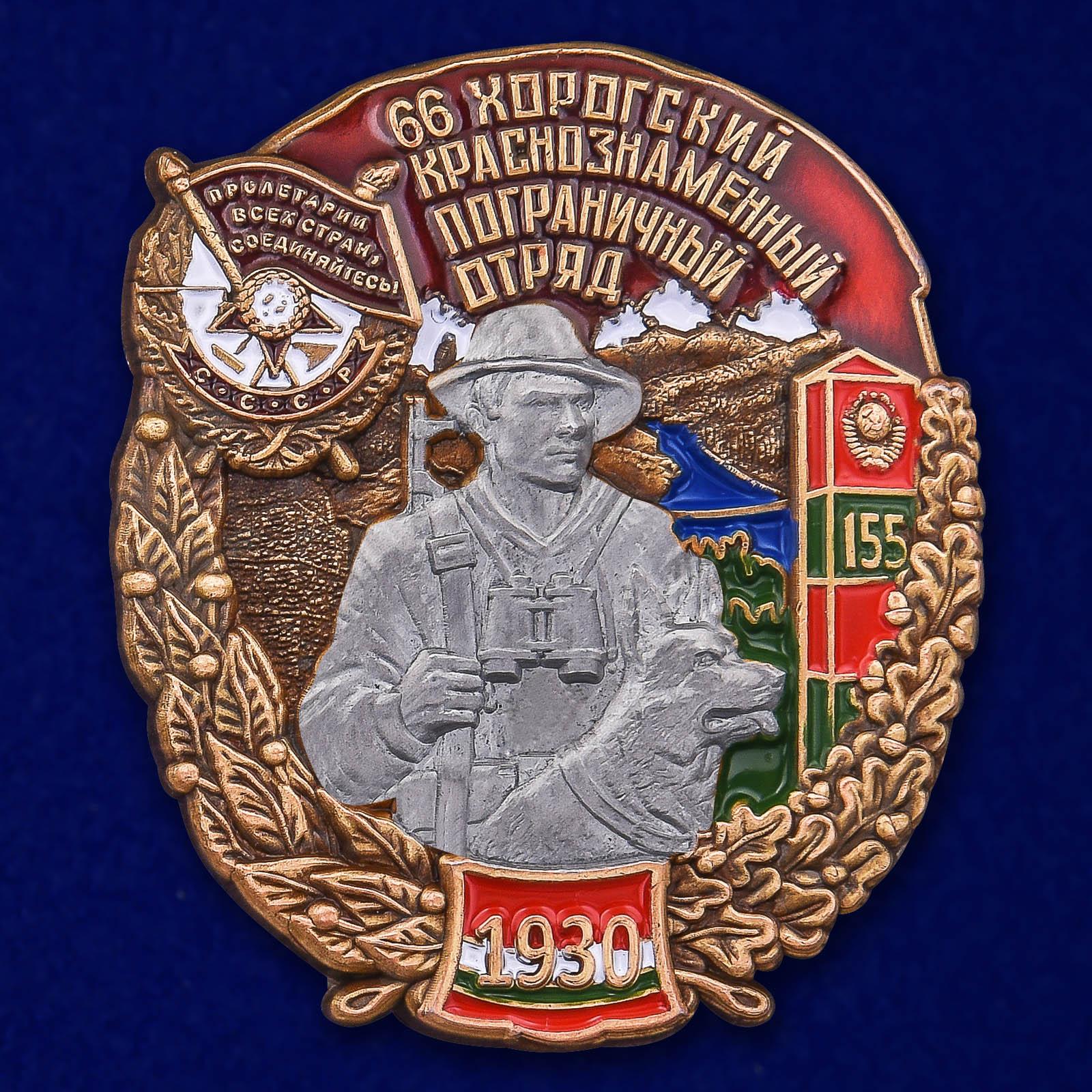 """Медаль """"За службу в Хорогском пограничном отряде"""" №2376"""