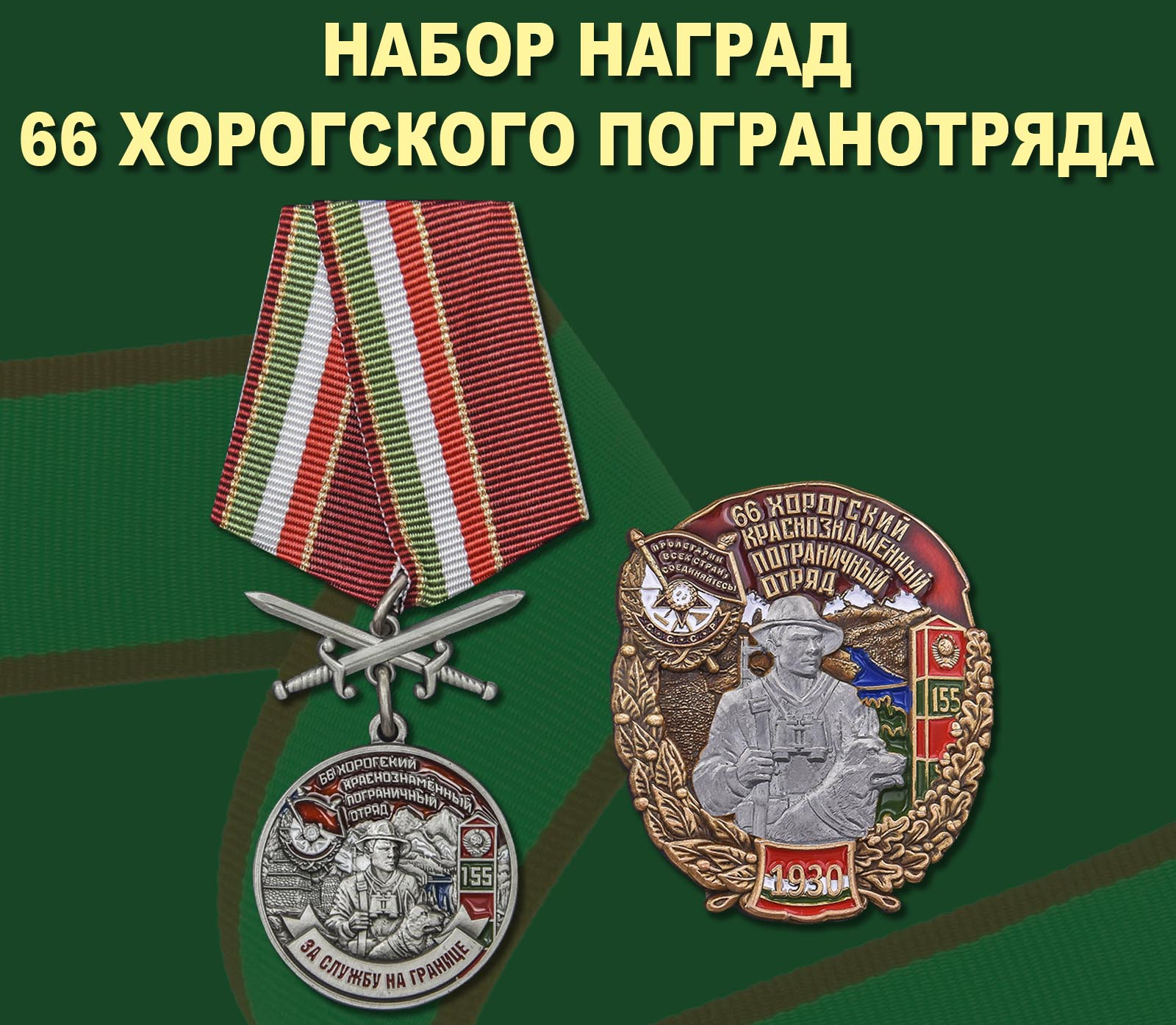 Набор наград 66 Хорогского погранотряда