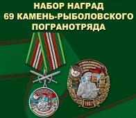 Набор наград 69 Камень-Рыболовского погранотряда