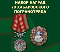 Набор наград 70 Хабаровского погранотряда