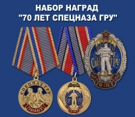 "Набор наград ""70 лет Спецназу ГРУ"""
