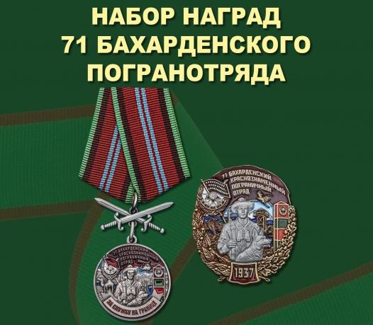 Набор наград 71 Бахарденского погранотряда