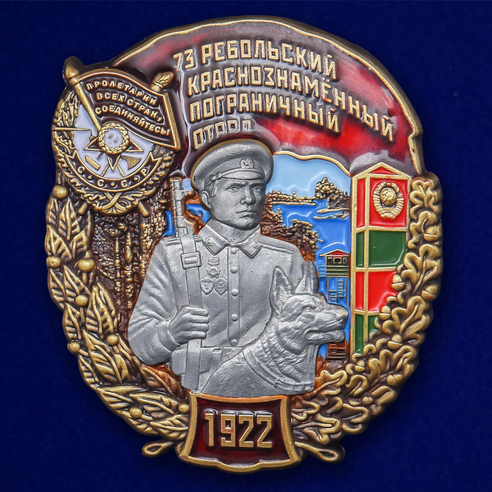 """Знак """"73 Ребольский Краснознамённый Пограничный отряд"""" №2363"""