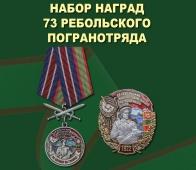 Набор наград  73 Ребольского погранотряда
