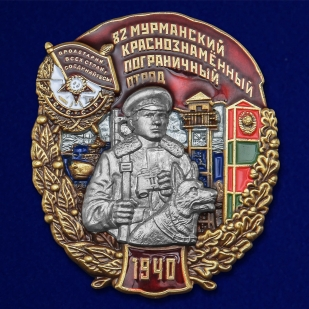 """Знак """"82 Мурманский Краснознамённый Пограничный отряд"""" №2429"""