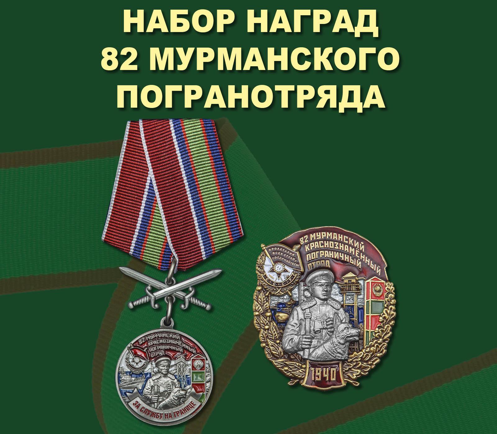 Набор наград  82 Мурманского погранотряда
