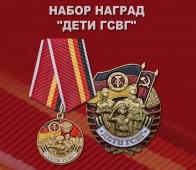 "Набор наград ""Дети ГСВГ"""