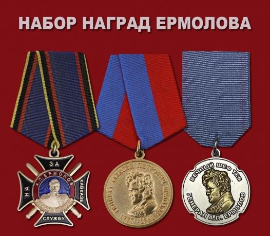 Набор наград Ермолова