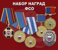 Набор наград ФСО
