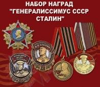 """Набор наград """"Генералиссимус СССР Сталин"""""""