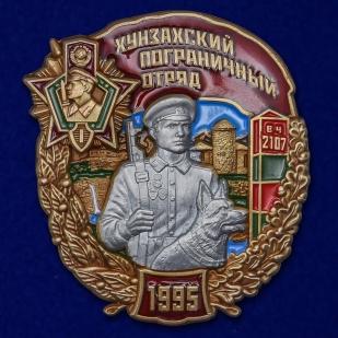 """Знак """"Хунзахский Пограничный отряд"""" №2330"""