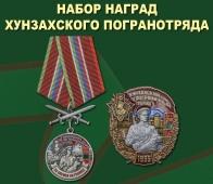 Набор наград Хунзахского погранотряда