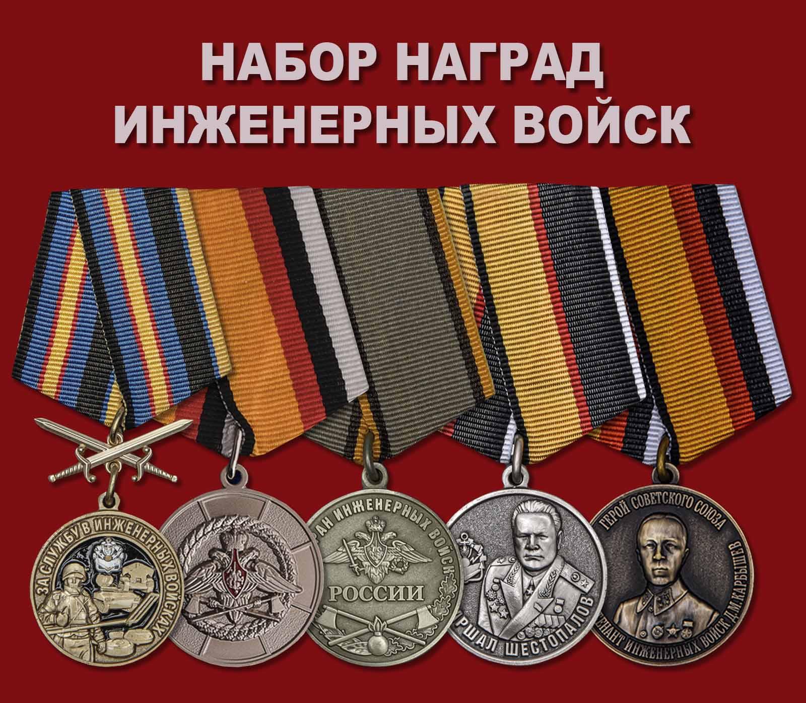 Набор наград Инженерных войск